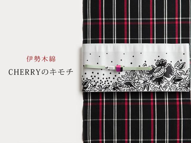 【伊勢木綿】CHERRYのキモチ