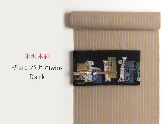 【米沢木綿】KIPPEしなやかなCOOLストライプ チョコバナナtwins Dark x YELLOW borders(綿100%)
