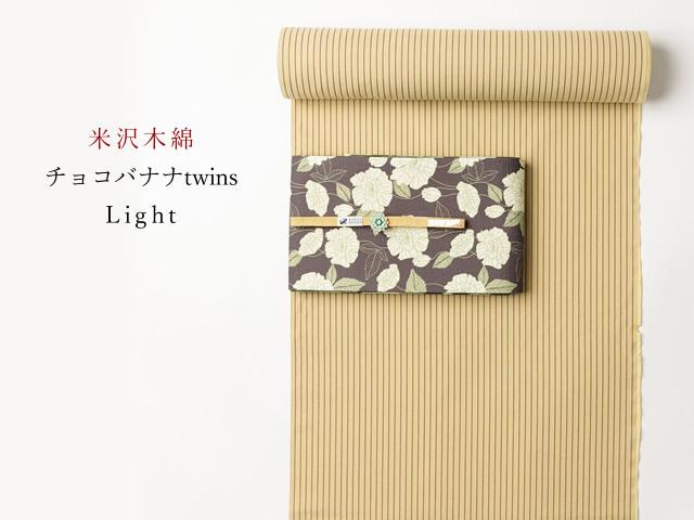 【米沢木綿】KIPPEしなやかなCOOLストライプ チョコバナナtwins Light x BROWN borders(綿100%)