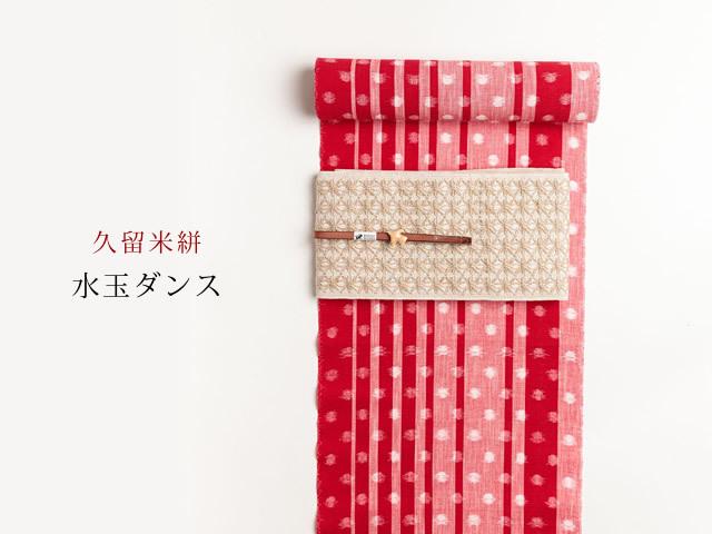 【久留米絣】現代的な色柄、昔ながらの伝統ー水玉ダンス