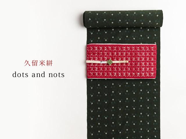 【久留米絣】現代的な色柄、昔ながらの伝統ーdots and nots