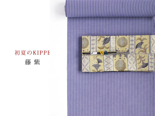 【綿麻キモノ・涼縞】初夏のKIPPE-爽やかなシャリ感ー藤紫(米沢産)