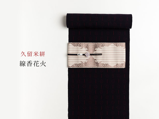 【久留米絣】現代的な色柄、昔ながらの伝統ー線香花火