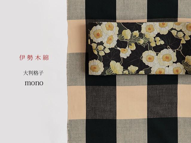 【伊勢木綿】大判格子 mono