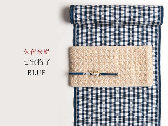 【久留米絣】現代的な色柄、昔ながらの伝統-七宝格子 BLUE