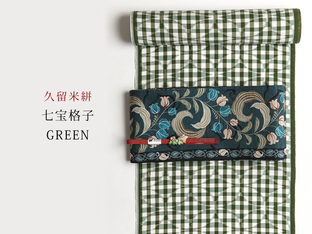 【久留米絣】現代的な色柄、昔ながらの伝統-七宝格子 GREEN