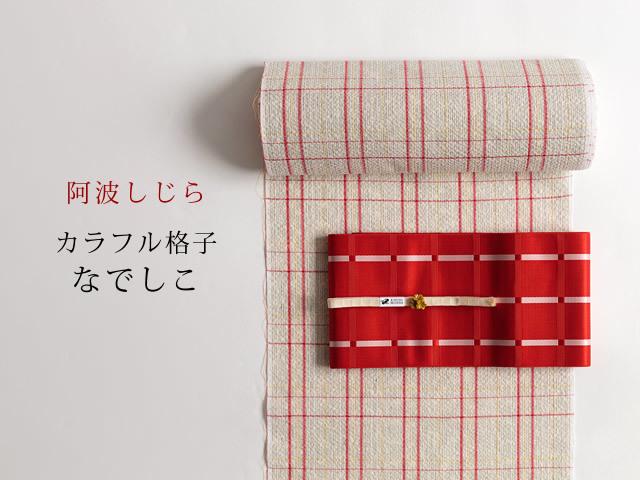 【阿波しじら】盛夏も着用OK!涼しいシボ感、夏キモノ-カラフル格子 - なでしこ(綿100%)
