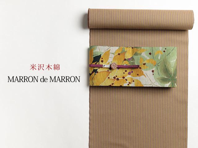 【米沢木綿】KIPPEしなやかなCOOLストライプーMARRON de MARRON (綿100%)