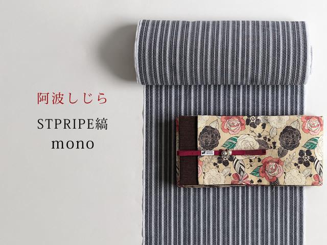 【待ち子割キモノ】阿波しじらー盛夏も着用OK!涼しいシボ感、夏キモノ-STPRIPE縞 mono(綿100%)