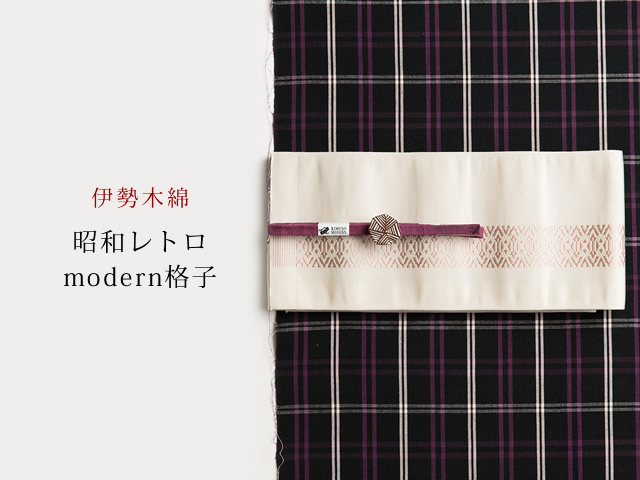 【伊勢木綿】昭和レトロmodern格子
