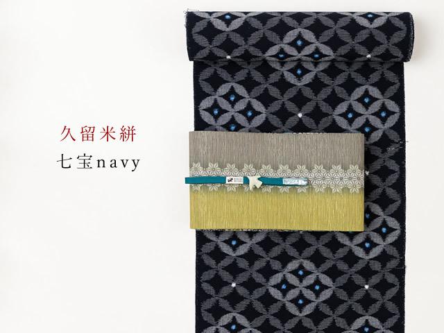 【久留米絣】現代的な色柄、昔ながらの伝統ー七宝navy
