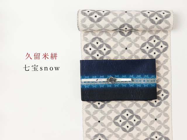 【久留米絣】現代的な色柄、昔ながらの伝統ー七宝snow