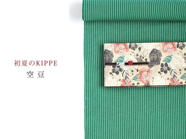 【綿麻キモノ・涼縞】初夏のKIPPE-爽やかなシャリ感ー空豆(米沢産)
