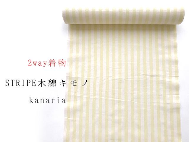 【2way着物】浴衣でもOK!清涼感あるシンプル・STRIPE木綿キモノ-kanaria(反物のみ or お仕立て込み / 送料無料)