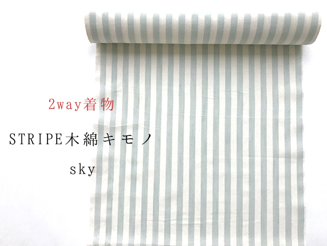 【2way着物】浴衣でもOK!清涼感あるシンプル・STRIPE木綿キモノ-sky(反物のみ or お仕立て込み)