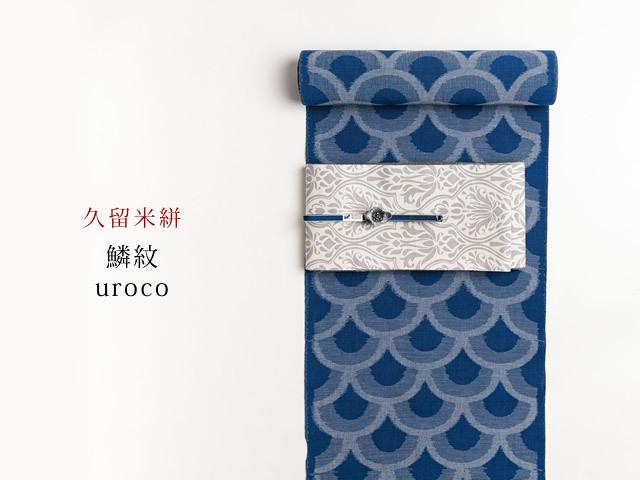 【久留米絣】現代的な色柄、昔ながらの伝統ー鱗紋uroco