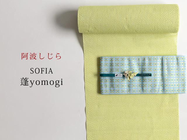 【阿波しじら】盛夏も着用OK!涼しいシボ感、夏キモノ- SOFIA 蓬yomogi(綿100%)