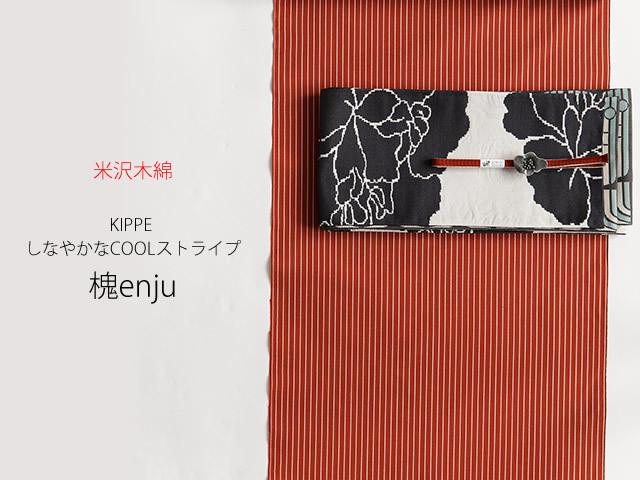 【米沢木綿】KIPPE しなやかなCOOLストライプ-槐enju(反物のみor お仕立て込み)