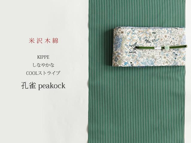 【米沢木綿】KIPPE しなやかなCOOLストライプ-孔雀peakock(反物のみor お仕立て込み)