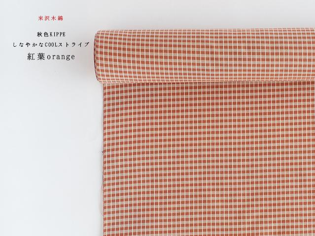 【米沢木綿】秋色KIPPE格子 しなやかなCOOLストライプー紅葉orange(反物のみor お仕立て込み / 送料無料)