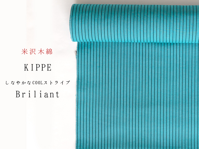 【米沢木綿】KIPPE しなやかなCOOLストライプ-Briliant(反物のみor お仕立て込み)ターコイズ