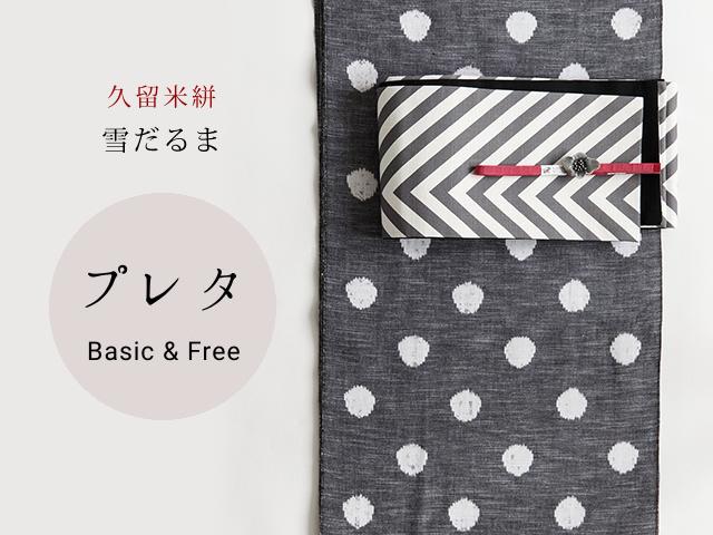【久留米絣】-昔ながらの伝統-雪だるま[Basic&Free]