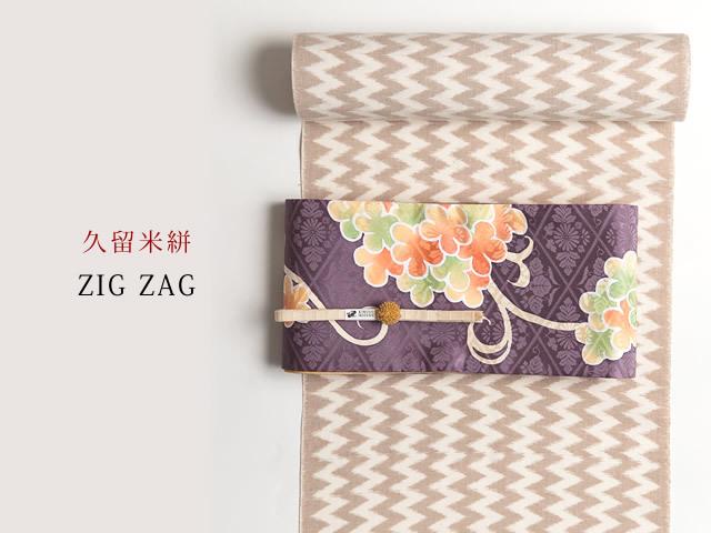 【久留米絣】現代的な色柄、昔ながらの伝統-ZIG ZAGジグザグ