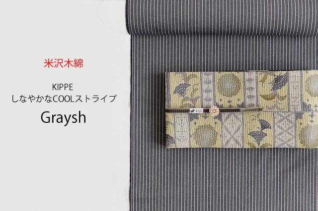 【米沢木綿】KIPPE しなやかなCOOLストライプ-Graysh(反物のみor お仕立て込み)