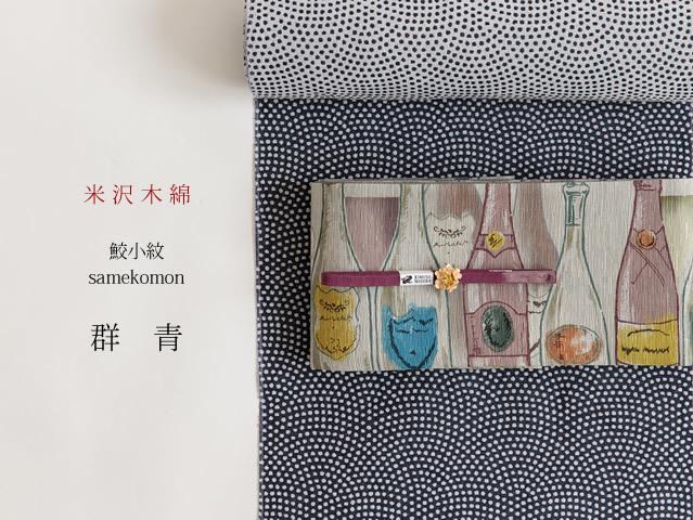 米沢木綿-ふっくら雪国もめん-米織小紋 鮫小紋samekomon-群青