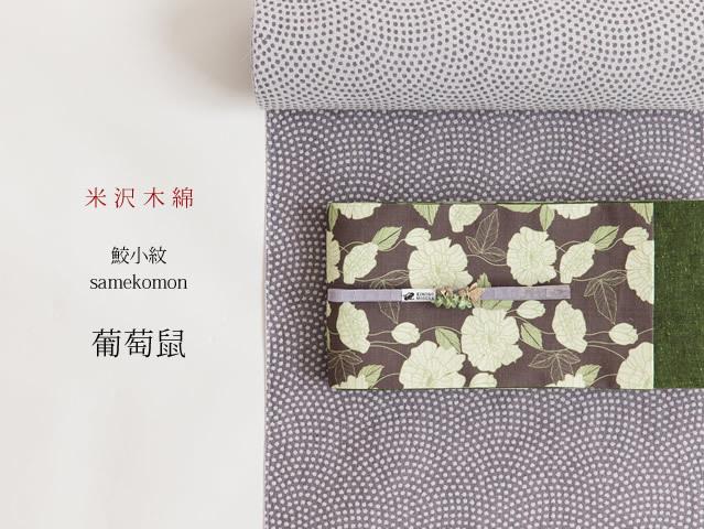 【米沢木綿】ふっくら雪国もめん-米織小紋 鮫小紋samekomon-葡萄鼠