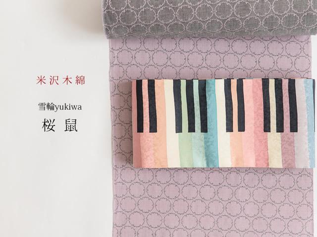 米沢木綿-ふっくら雪国もめん 米織小紋 雪輪yukiwa-桜鼠sakuranezu