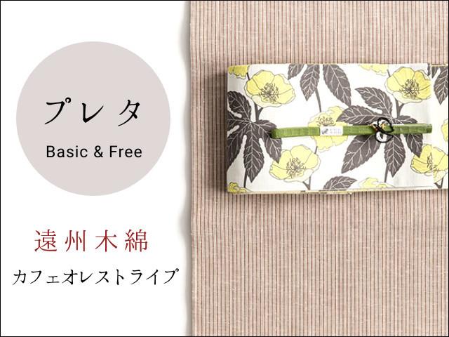 【ご予約品】遠州木綿-鮮やかな色合いと手頃な価格が魅力-カフェオレストライプ(Basic&Free)11月下旬お届け