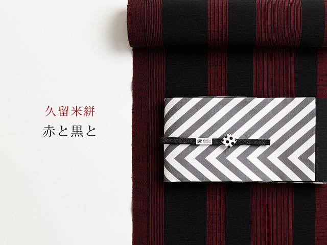 【久留米絣】現代的な色柄、昔ながらの伝統ー赤と黒と(綿100%)