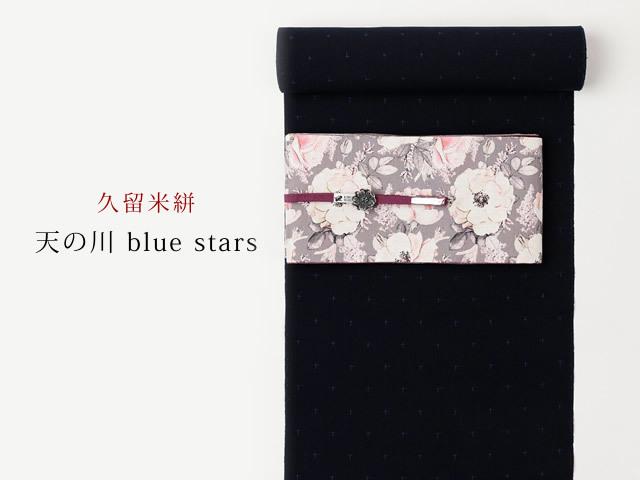 <久留米絣>-現代的な色柄、昔ながらの伝統ー天の川 blue stars