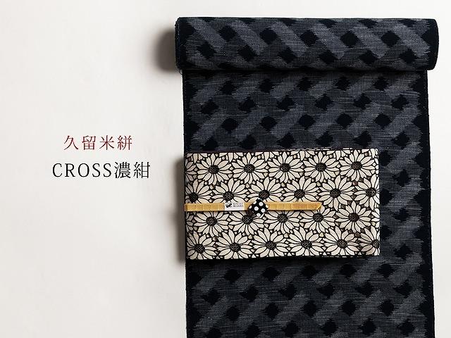 【久留米絣】現代的な色柄、昔ながらの伝統 - CROSS-濃紺(綿100%)