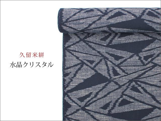 【久留米絣】現代的な色柄、昔ながらの伝統ー水晶クリスタル(綿100%)
