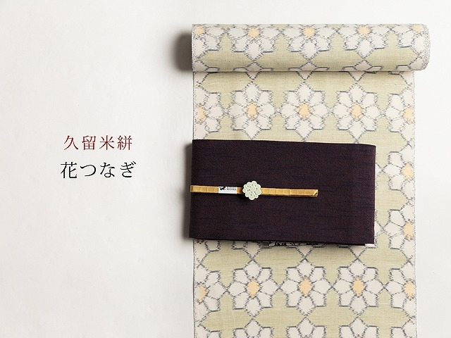 【久留米絣】現代的な色柄、昔ながらの伝統 - 花つなぎ(綿100%)