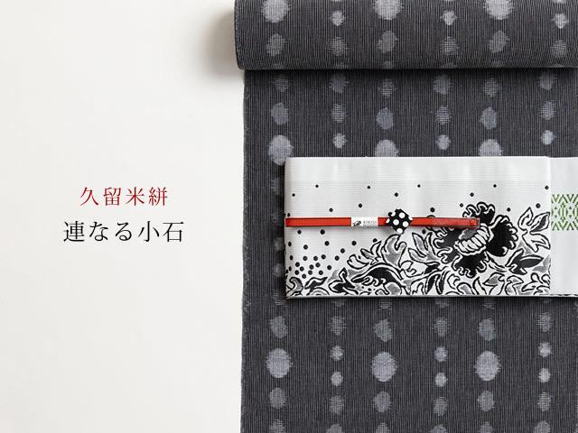【久留米絣】現代的な色柄、昔ながらの伝統ー連なる小石(綿100%)