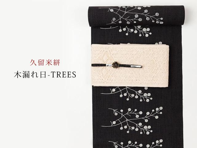 <久留米絣>-現代的な色柄、昔ながらの伝統ー木漏れ日-TREES