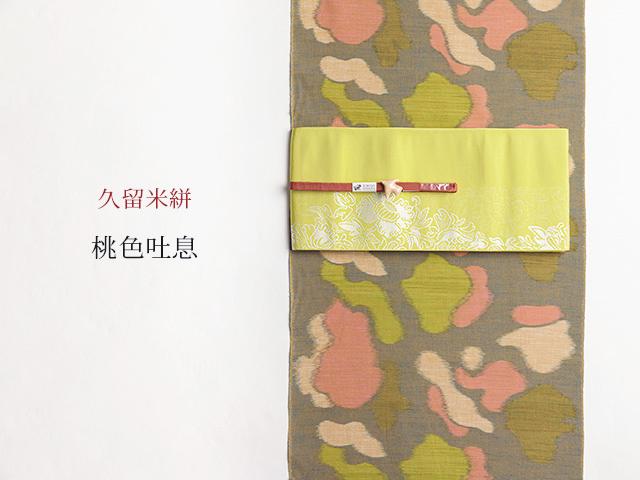 【久留米絣】現代的な色柄、昔ながらの伝統ー桃色吐息(綿100%)