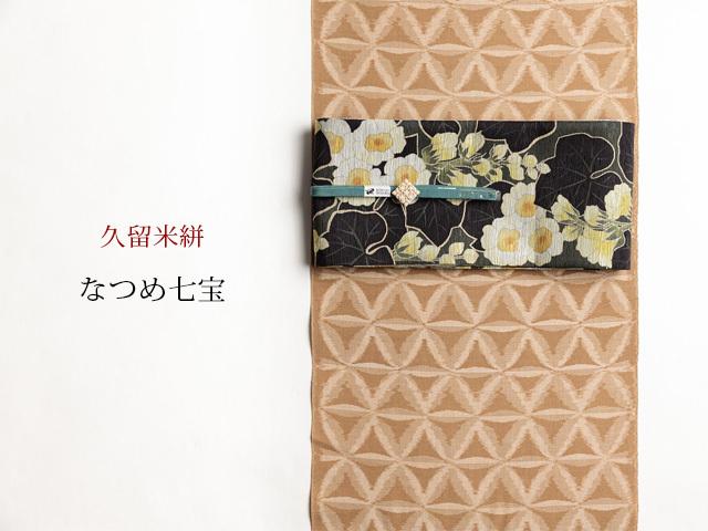 【久留米絣】現代的な色柄、昔ながらの伝統ーなつめ七宝