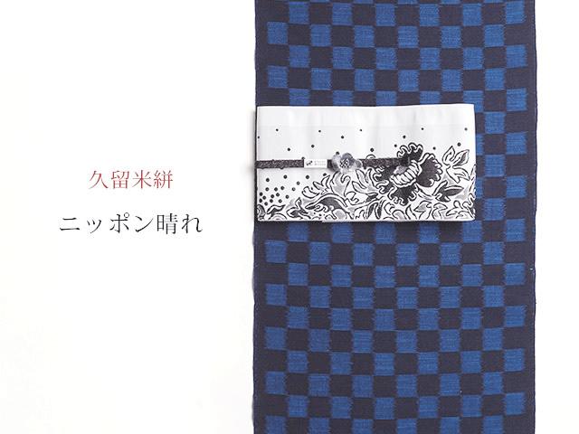 【久留米絣】現代的な色柄、昔ながらの伝統ーニッポン晴れ(綿100%)