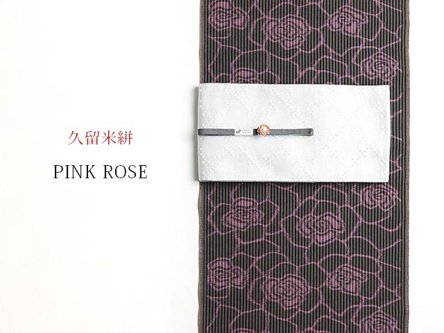【久留米絣】現代的な色柄、昔ながらの伝統ーPINK ROSE(綿100%)