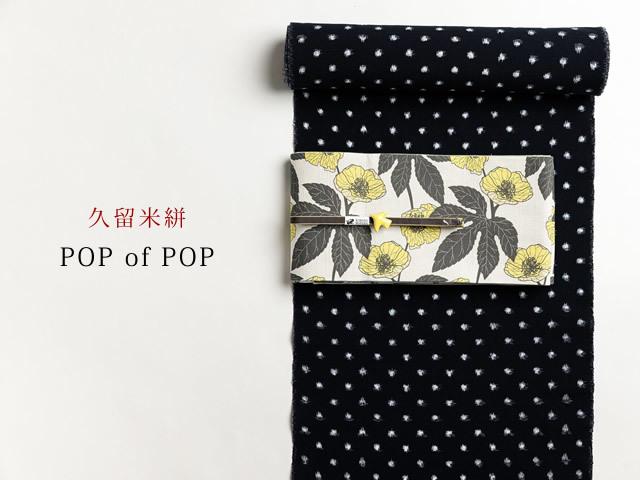 【久留米絣】現代的な色柄、昔ながらの伝統ーPOP of POP