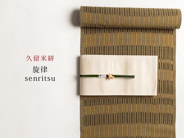 【久留米絣】現代的な色柄、昔ながらの伝統-旋律senritsu(綿100%)