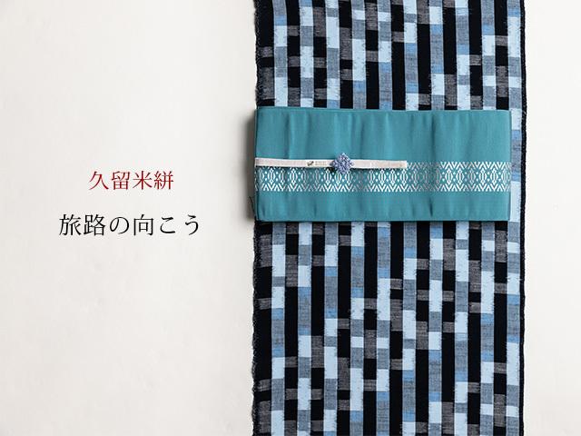 【久留米絣】現代的な色柄、昔ながらの伝統ー旅路の向こう(綿100%)