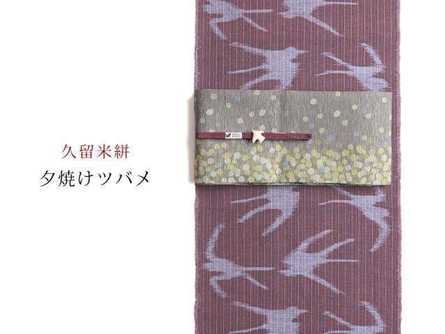 【久留米絣】現代的な色柄、昔ながらの伝統ー夕焼けツバメ(綿100%)