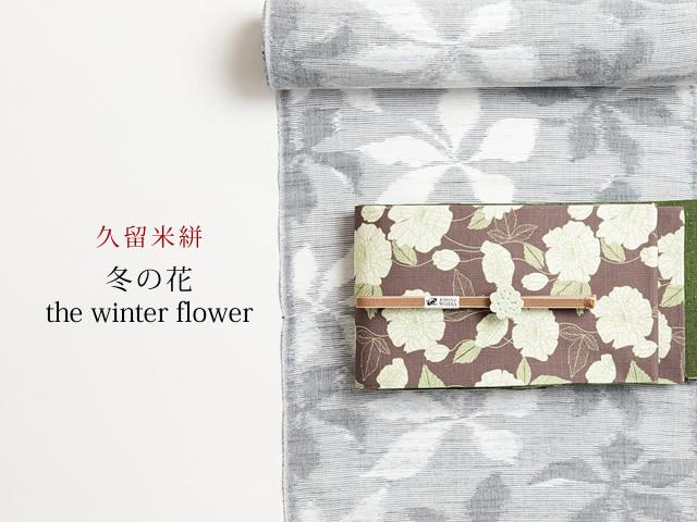【久留米絣】現代的な色柄、昔ながらの伝統ー冬の花 the winter flower(綿100%・反/誂)