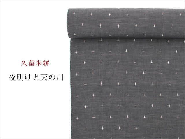 【久留米絣】現代的な色柄、昔ながらの伝統ー夜明けと天の川(綿100%)