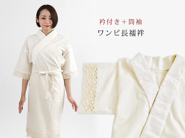 【ワンピ襦袢】着物下着、これ一枚でOK!ワンピ襦袢-BASICS(4月下旬お届け)